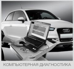 Компьютерная диагностика автомобиля, удаление ошибок