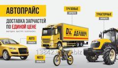 Експрес доставка запчастин до вантажних