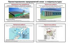 Проектирование предприятий аква- и марикультуры