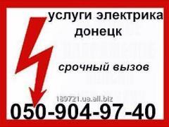Услуги квалифицированного электрика город  Донецк и Макеевка.( образование + большой опыт работы )