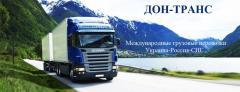 Международные перевозки от 1 до 20 тонн