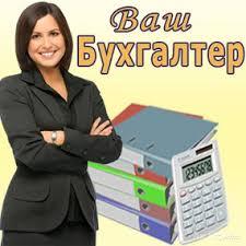 Бухгалтер для юр. лиц