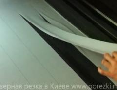 Лазерная резка тканей в Киеве