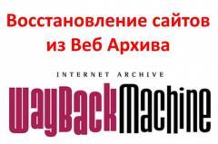 Archive.org - восстановление сайтов