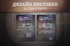 Design of a leaflet or brochure