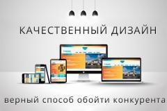 Design of the website or lending