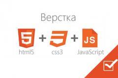 Исправляем верстку html5/CSS3/JS