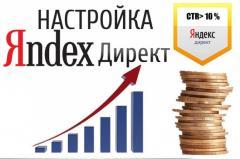 Качественно настрою Яндекс Директ