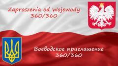Воеводское приглашение Польша 360/360