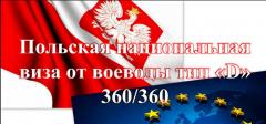 National working visa 360/360