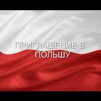 The invitation to Poland at choice