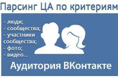 Парсинг  ЦА Вконтакте