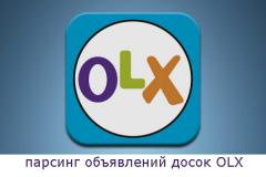 Парсинго  объявлений с досок OLX