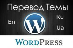 Перевод темы wordpress на русский или украинский язык