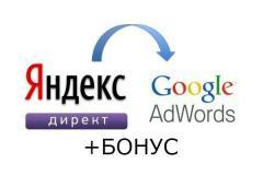 Перенос из Яндекс Директа в Google Adwords