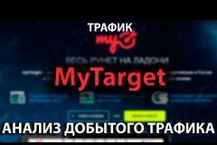 Плагин для MyTarget