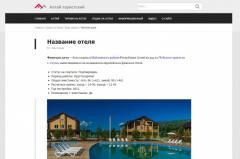 Размещении информации о базе отдыха на туристическом портале об Алтае