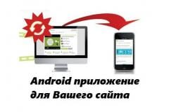 Let's create Android the application for your