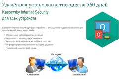 Удалённая установка+активация на 560 дней Kaspersky Internet Security 2016