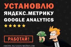 Установим и настроем Яндекс.Метрику и Google Analytics