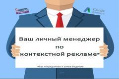 Яндекс Директ/Гугл Адвордс - Заголовки по 54 символа [100 объявлений]