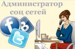 Administrator of VKontakte group, FB, OK, Google+,