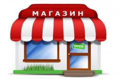 Администрирование интернет-магазина