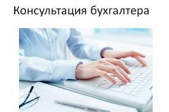 Бухгалтерская консультация