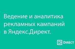 Conducting campaign in Yandex. Direk