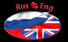 La traducción del ruso en inglés