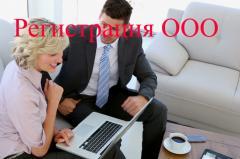 Registration of Ltd company