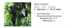 Exhibition the World of the gardener in Kherson
