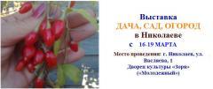 Дача, Сад, Огород в Николаеве 8-11 марта