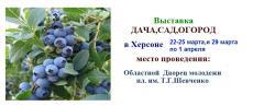 Сезон выставок Дача, сад, огород выставка в марте с 22 по 25  и с 29 марта по 1 апреля  г. Херсон