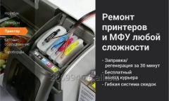Ремонт принтера, МФУ, сканера