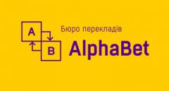 Устные переводы, бюро переводов alphabet, Киев