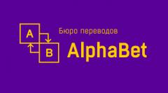Нотариальное заверение переводов документов, заверение печатью Бюро переводов Alphabet, Киев