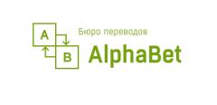 Истребование документов, Бюро переводов Alphabet, Киев