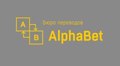 Апостиль и легализация документов, Бюро переводов Alphabet, Киев