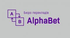 Справка о несудимости в Киеве и в других городах, Бюро переводов Alphabet