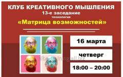 13-е заседание Клуба креативного мышления