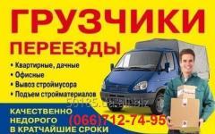 Переезды, грузчики в Донецке