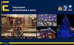 New Year's illumination and decor