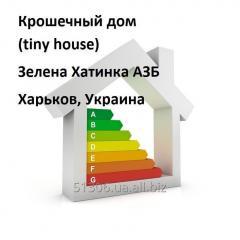 Магазин Tiny House «Зелена Хатинка АЗБ». Харків, Україна