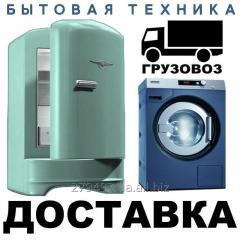 Перевозка холодильников (крупной бытовой техники).