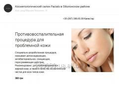 Противовоспалительная процедура для проблемной кожи