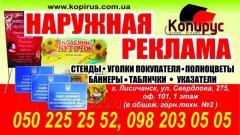 Изготавливаем наружную рекламу Лисичанск