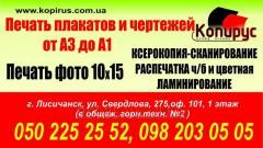 Печать чертежей Лисичанск
