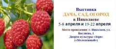 Дача, Сад, Огород в Николаеве 5-8 апреля