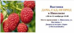 Дача, Сад, Огород в Николаеве 19-22 апреля